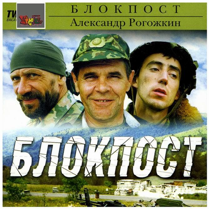 «Блокпост Смотреть Кино» — 2010